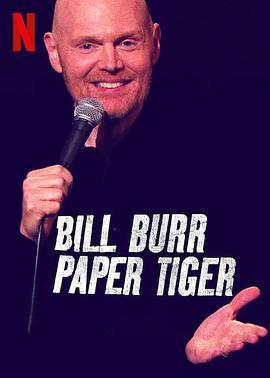 比尔・伯尔:纸老虎