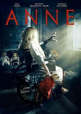 安妮Anne2018