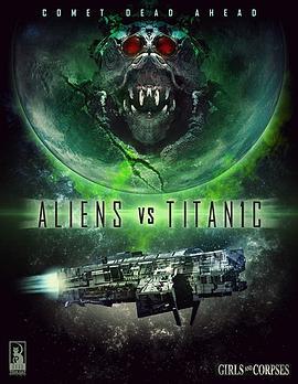 外星人大战泰坦尼克\太空异兽