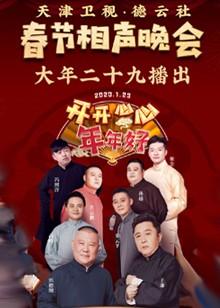 2020天津卫视德云社春节相声晚会