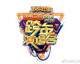 2020湖南卫视跨年演唱会
