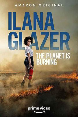 燃烧的星球