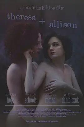 特里萨和艾莉森