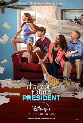 未来总统日记第一季