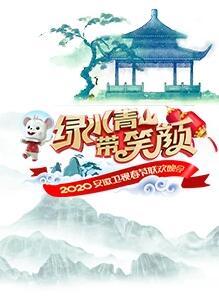2020年安徽卫视春节联欢晚会