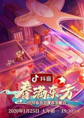 2020东方卫视春节晚会
