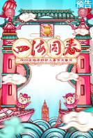 2020全球华侨华人春节大联欢