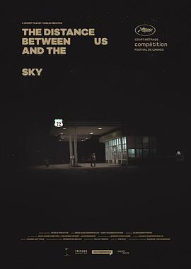 我们与天空的距离