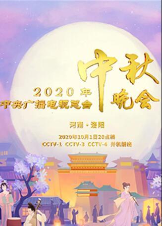 2020年中央广播电视总台中秋晚会