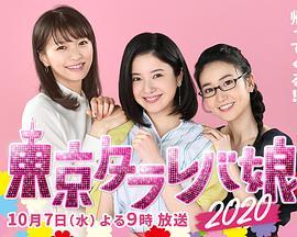 东京白日梦女SP2020