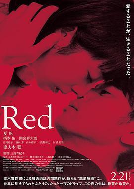 红-欲火烈爱