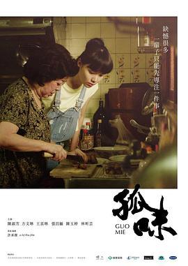 孤味Guo Mie