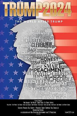 2024特朗普之后的世界