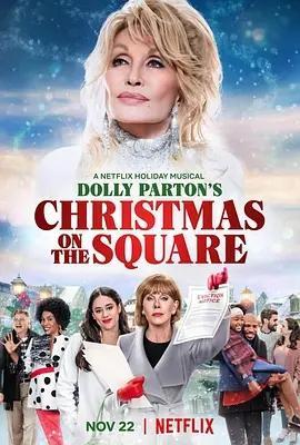 多莉・帕顿:广场上的圣诞节