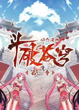 斗破苍穹动画版第三季