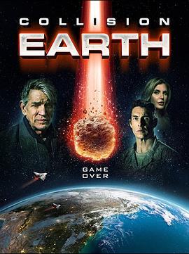 碰撞地球-星地大碰撞