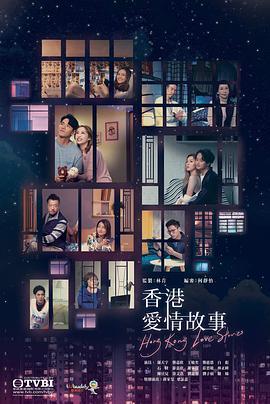 香港爱情故事国语版