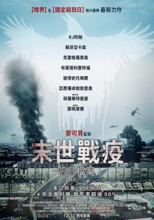 鸣鸟-末世战疫