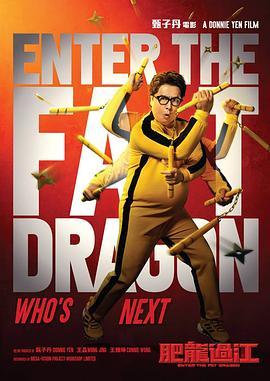 肥龙过江Enter the Fat Dragon