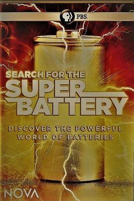 寻找超级电池