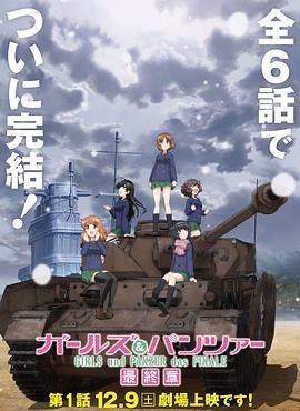 少女与战车最终章
