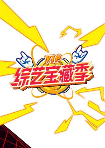 芒果综艺VIP宝藏季