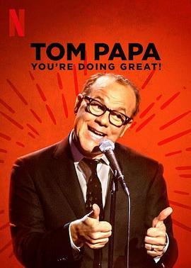 TomPapa:你做的还行