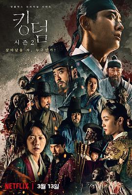 李尸朝鲜\王国第二季