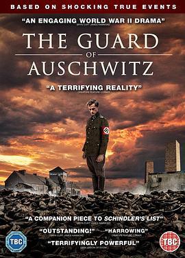 奥斯维辛集中营的守卫