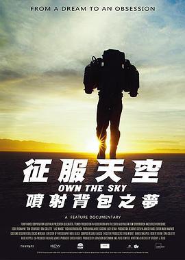 征服天空:喷射背包之梦