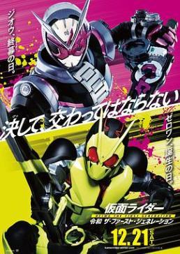 假面骑士NEXTGENERATIONS2020