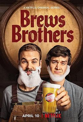 酿酒兄弟第一季