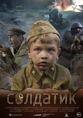 小战士\士兵