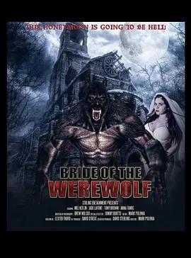 狼人的新娘