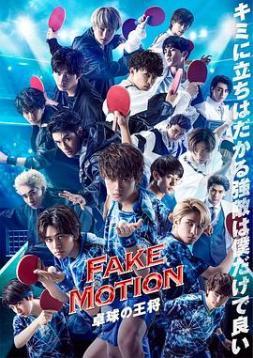 FAKEMOTION-乒乓球之王-