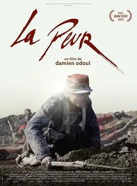 恐惧La peur(法国版)