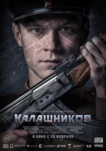 卡拉什尼科夫\AK-47