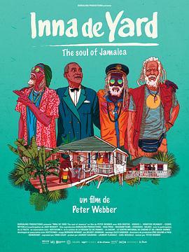 庭院旅馆\牙买加的歌与魂