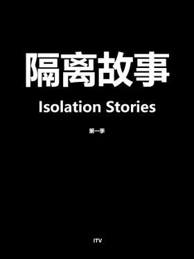 隔离故事第一季