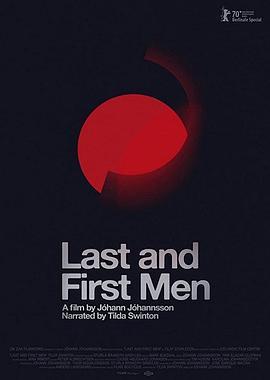 最后与最初的人类\人类向何处去