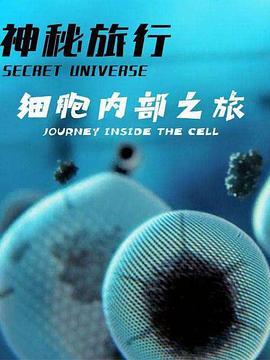 神秘旅行:细胞内部之旅