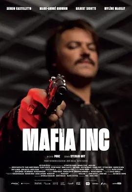 黑手党公司Mafia Inc