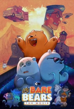 咱们裸熊大电影