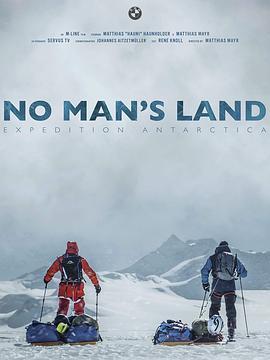 无人之境:勇闯南极