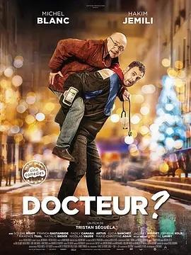 医生在么\我出去医下