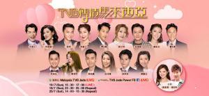 TVB传情马来西亚演唱会