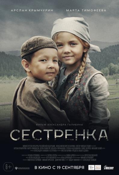 妹妹Sestrenka
