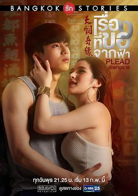 曼谷爱情故事之天悯奇缘第一季