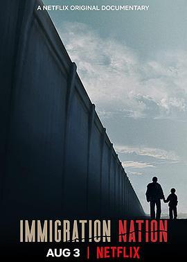 移民国度第一季