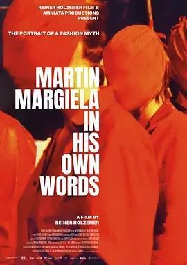 马丁·马吉拉:自说自话